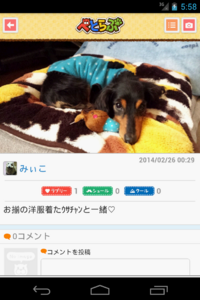 _device-2014-03-10-145836-dog.png